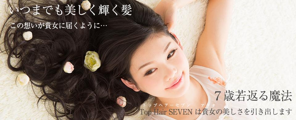 いつまでも美しく輝く髪トップヘアーセブンは貴女の美しさを引き出します。