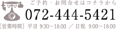 072-444-5421